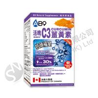 AB9活魄C3姜黄素