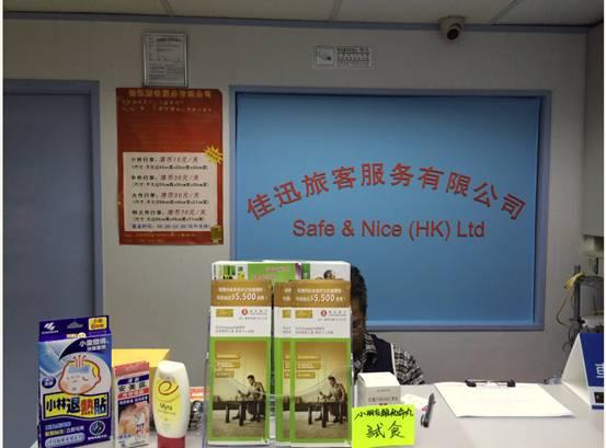 香港酒店行李寄存 - 香港佳迅旅客服务有限公司